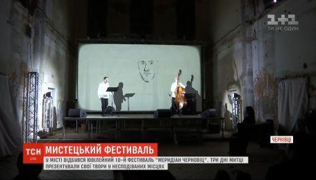 В Черновцах состоялся 10-й юбилейный поэтический фестиваль Meridian Czernowitz