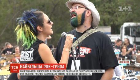Одну из самых больших рок-групп в мире удалось собрать в Венгрии