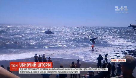 В Крыму погибли шесть человек в результате мощного шторма