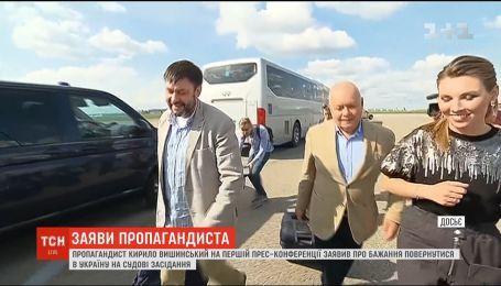 Кирилл Вышинский заявил о желании вернуться в Украину на судебные заседания
