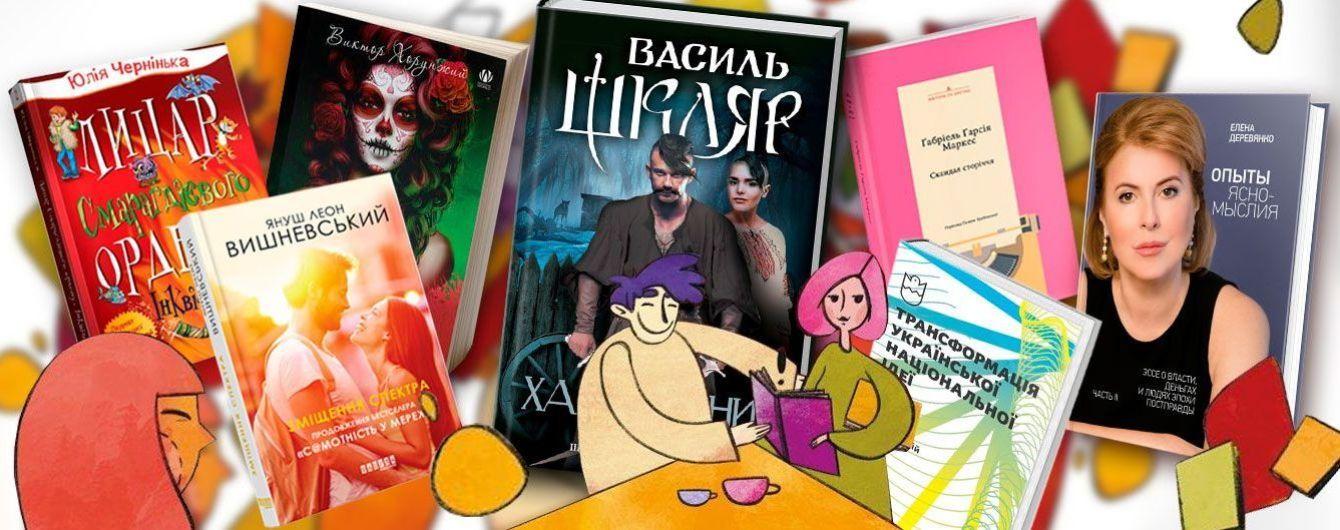 """7 книг, які варто придбати на """"Форумі видавців 2019"""""""