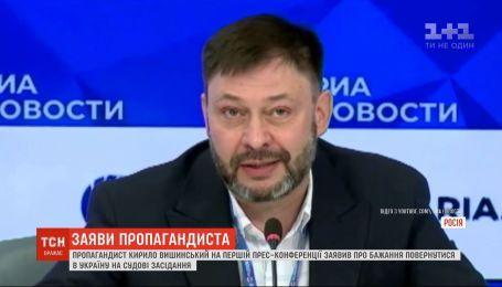 Пропагандист Кирилл Вышинский дал первую пресс-конференцию в России