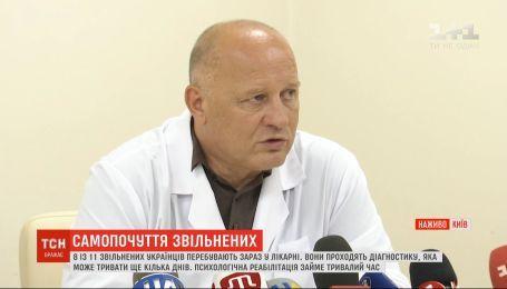 """8 из 11 освобожденных украинцев остаются в больнице """"Феофания"""""""