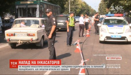 Стрельба и раненный полицейский: вооруженное нападение на инкассаторов произошло в Житомире
