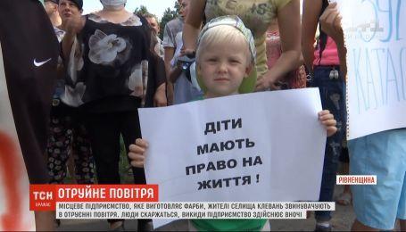 Жители села в Ровенской области жалуются на местное предприятие из-за отравленного воздуха