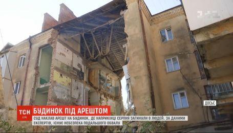 Суд наложил арест на дом в Дрогобыче, где накануне произошел обвал