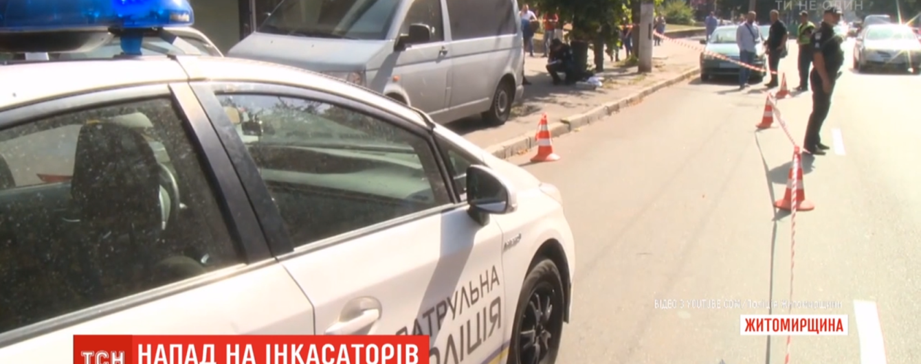 У Житомирі напали на інкасаторів. Поліція розшукує зловмисників, які втекли на автомобілі без номерів