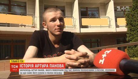 Кто такой Артур Панов и почему он оказался в российской тюрьме