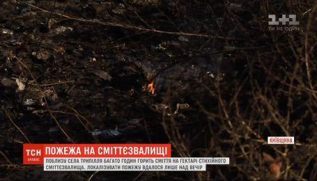 Тысячи тонн мусора горят около 12 часов в Киевской области