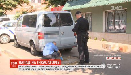 На авто инкассаторов напали неизвестные в Житомире - полиция объявила план перехвата