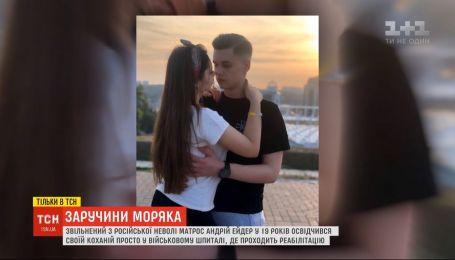 Сразу после освобождения из российского плена Андрей Эйдер сделал предложение своей любимой
