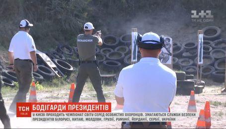 Чемпионат личных охранников происходит в Киеве