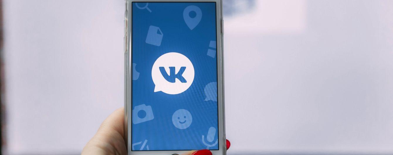 """""""Вконтакте"""" навчився обходити блокування в Україні. Оператори кажуть, що нічого не можуть зробити"""