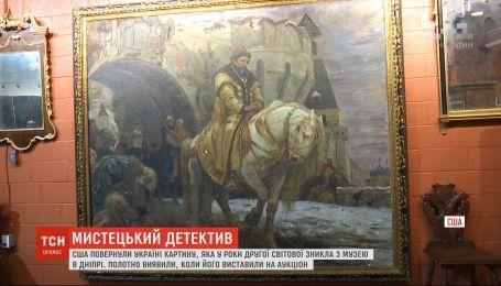 США вернули Украине картину, которая была похищена во время Второй мировой войны