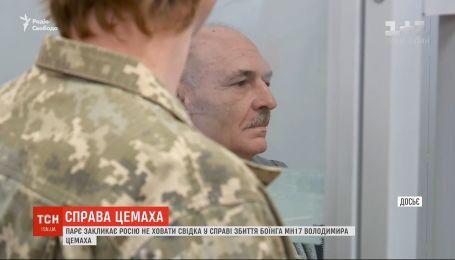 ПАСЕ призывает Россию не прятать Цемах от следствия по МН17