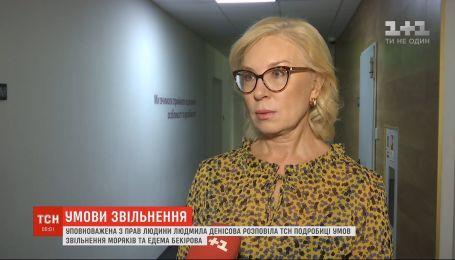 24 моряка и Бекиров несмотря на освобождение находятся под следствием российских силовиков – Денисова