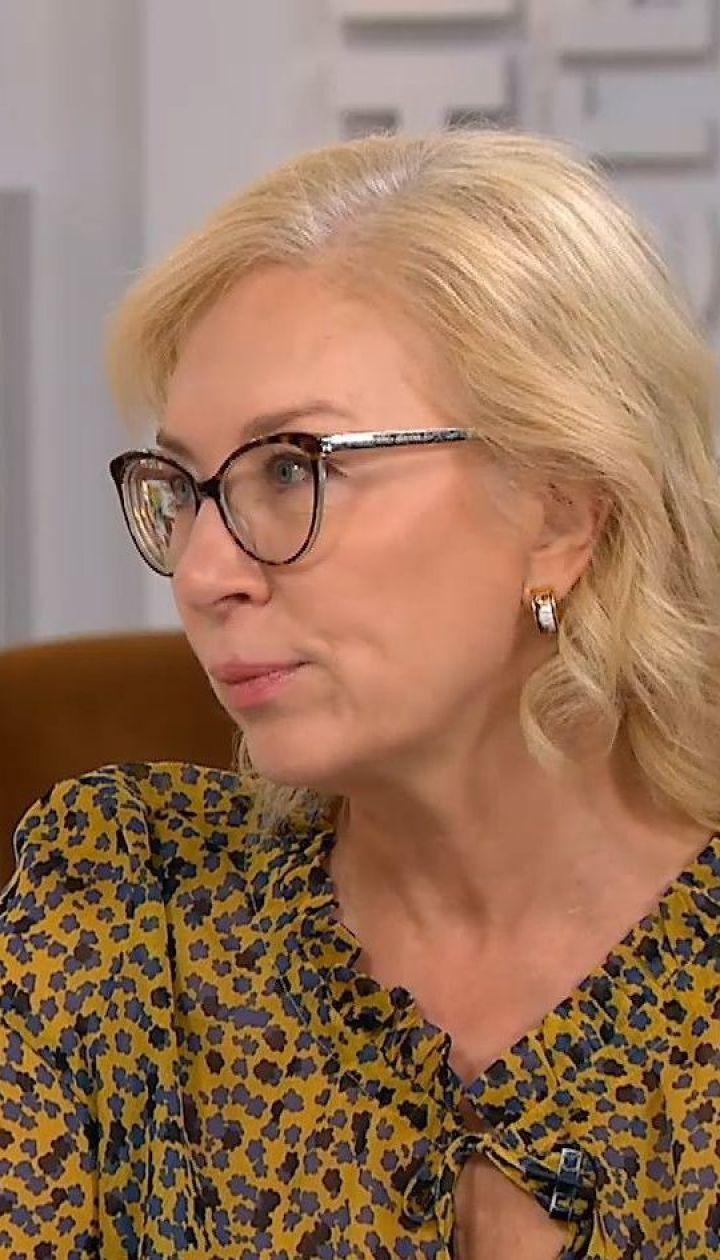 Людмила Денисова: когда начнется следующий этап освобождения украинцев из российских тюрем