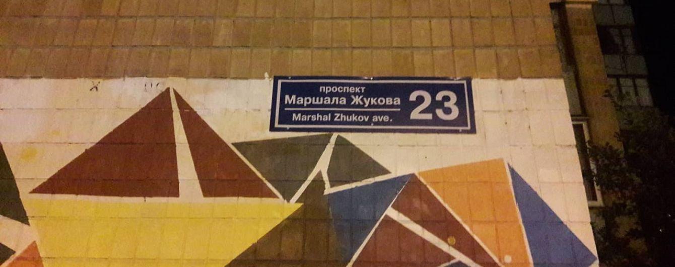"В Харькове посреди ночи начали менять таблички на ""проспекте Жукова"""