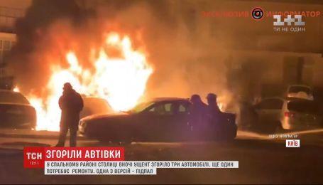 В спальном районе Киева дотла сгорели три автомобиля, еще одна требует ремонта