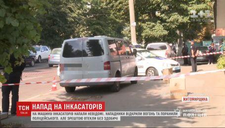В Житомире произошло вооруженное нападение на инкассаторов: полиция разыскивает злоумышленников