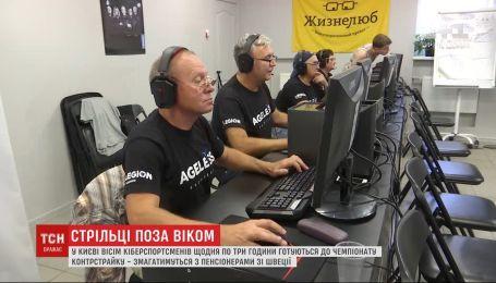 В Киеве к соревнованиям по Counter Strike готовится команда киберспортсменов, которым за 50 лет