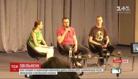 Сенцов и Кольченко дают первую пресс-конференцию после освобождения из русского плена