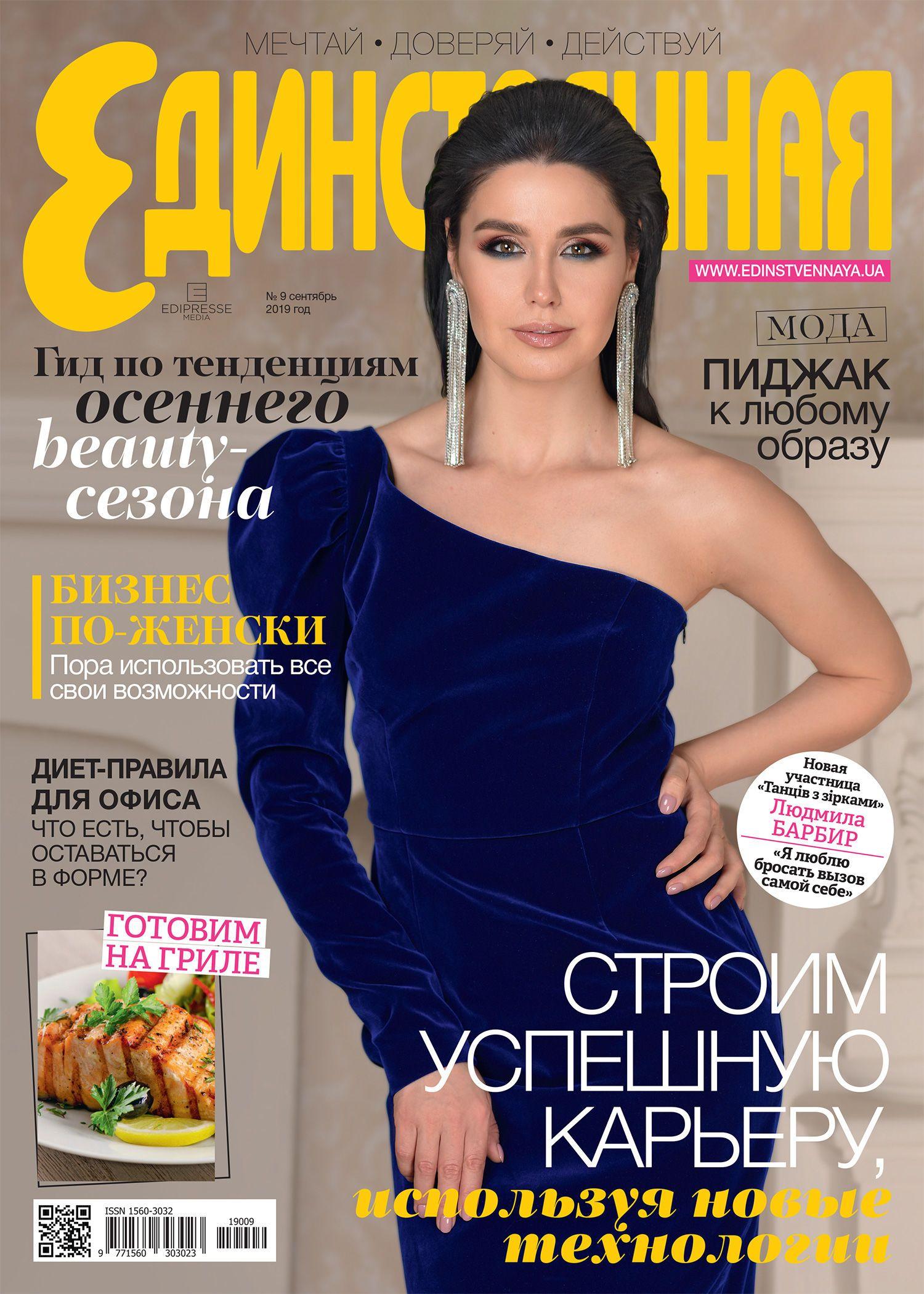 Людмила Барбір_1