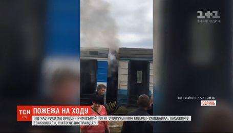На Волыни во время движения загорелся пригородный поезд с пассажирами внутри