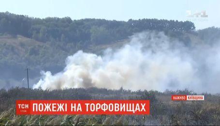 На Київщині масштабно горять торфовища і сміттєзвалища