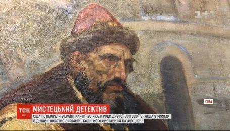 США вернули Украине картину, которая исчезла из музея в годы Второй мировой войны