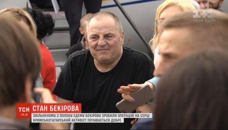 Едему Бекірову зробили операцію на серці