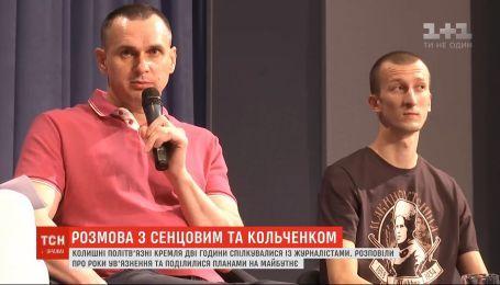Олег Сенцов и Александр Кольченко поделились впечатлениями о новой украинской власти