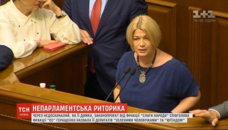 """Ирина Геращенко сравнила новую власть с """"зелеными человечками"""""""