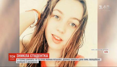 В столице загадочно исчезла 18-летняя студентка Марина Ротаенко