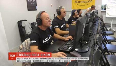 В Киеве команда геймеров-пенсионеров готовится к соревнованиям по Counter Strike