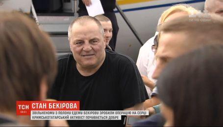 Эдем Бекиров, которому накануне сделали операцию на сердце, остается в реанимации