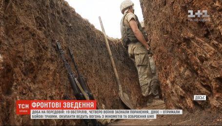 Четверо украинских военных получили ранения на передовой - штаб ООС