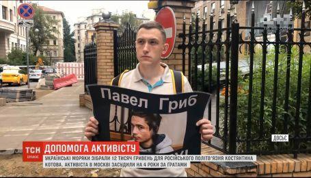 Звільнені українські моряки зібрали 12 тисяч гривень для російського політв'язня Котова