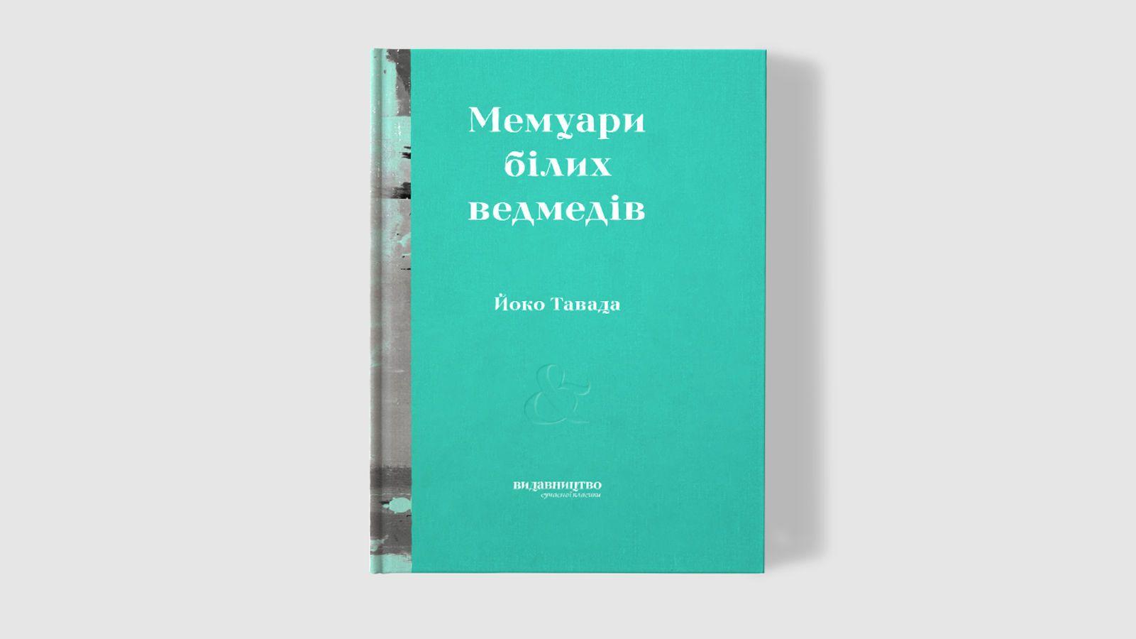 Форум видавців 2019, переклади, для блогів_1