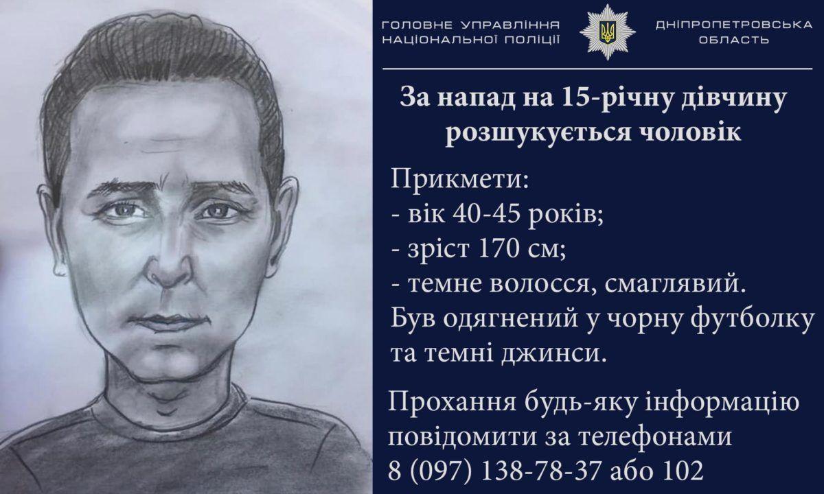 фотобот нападника на дівчину у дніпрі