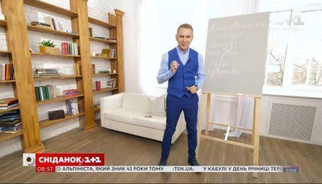 "Коли ""в"" схоже на ""у"" - експрес-урок української мови"