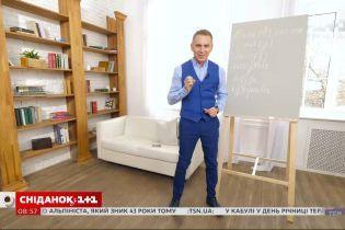 """Когда """"в"""" похож на """"у"""" - экспресс-урок украинского языка"""