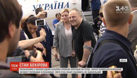 Бекиров остается в реанимации после операции на сердце, но уже пришел в себя