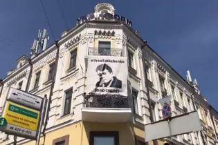 Освобожденный политзаключенный Сущенко лично снял плакат #FreeSushenko в Киеве