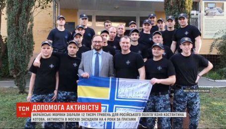 Українські моряки зібрали допомогу російському політв'язню Котову