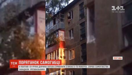 В Полтаве чрезвычайники спасли 19-летнюю девушку, которая хотела спрыгнуть с 5-го этажа