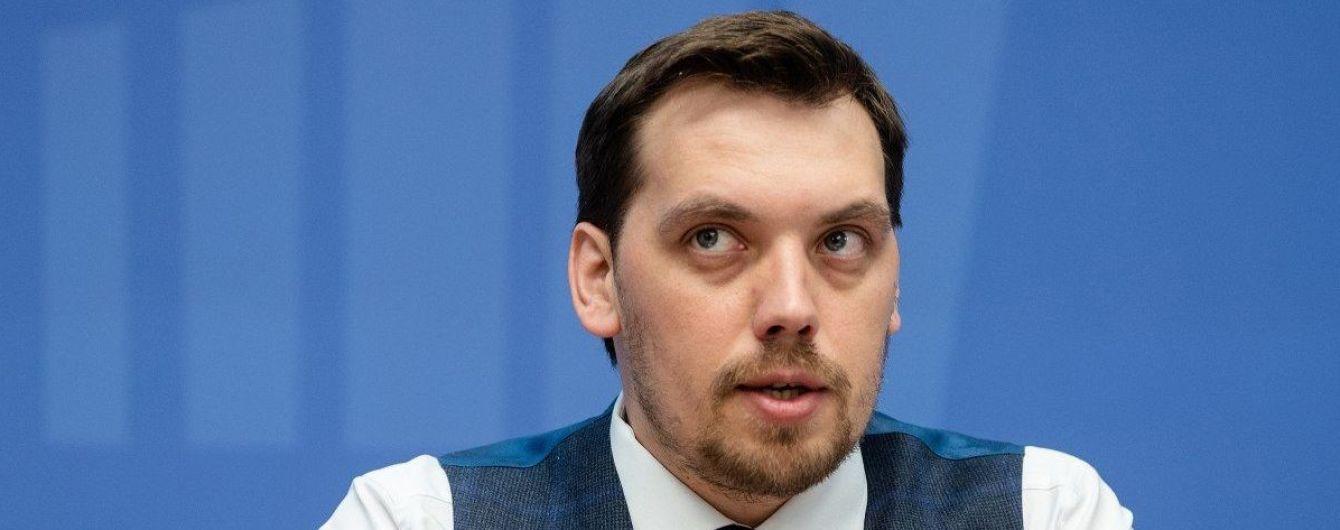 Гончарук раскрыл первые детали Госбюджета-2020. Проект зарегистрировали в Раде
