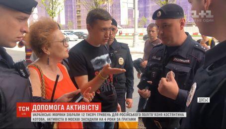 12 тысяч гривен для российского политзаключенного Константина Котова собрали освобожденные украинские моряки