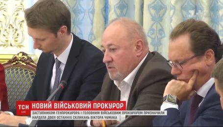 Віктор Чумак став новим заступником генпрокурора і головним військовим прокурором