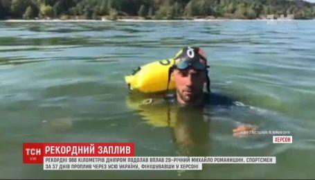 Дніпром через усю країну проплив 29-річний Михайло Романишин